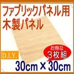 ショッピング作り方 ファブリックパネル 自作 木製パネル 30cm×30cm 3枚組 ファブリックボード ヌードパネル 布・生地があればOK。作り方説明書付き。