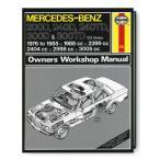 MERCEDES-BENZ メルセデス・ベンツ・200D・240D・240TD・300D・オーナーズ・ワークショップ・マニュアル