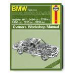BMW・2500・2800・3.0 & 3.3・1969-1977・オーナーズ・ワークショップ・マニュアル