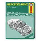 MERCEDES-BENZ メルセデス・ベンツ 190・1983-1987・オーナーズ・ワークショップ・マニュアル