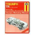 TRIUMPH(トライアンフ)・TR 2,3,3A,4&4A・オーナーズ・ワークショップ・マニュアル