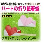 ハートの折り紙箸袋