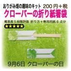 四葉のクローバーの折り紙箸袋