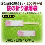 桜の折り紙箸袋