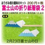富士山の折り紙箸袋2