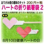 ハートの折り紙箸袋2