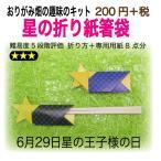 星の折り紙箸袋