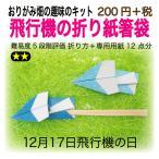 折り紙飛行機の折り紙箸袋