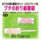 豚(ブタ)の折り紙箸袋