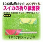 スイカの折り紙箸袋
