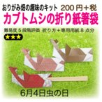 カブトムシの折り紙箸袋