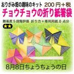 チョウチョウの折り紙箸袋