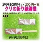 クリの折り紙箸袋
