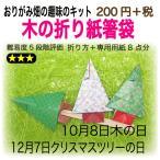 クリスマスツリー(木)の折り紙箸袋