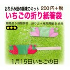 いちごの折り紙箸袋