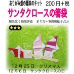 サンタクロースの折り紙箸袋