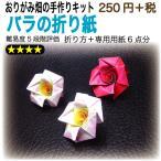 バラの折り紙 おりがみ畑のプリント折り紙の手作りキット