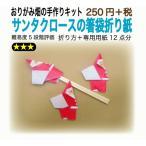 サンタクロースの箸袋の折り紙 おりがみ畑のプリント折り紙の手作りキット
