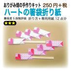ハートの箸袋の折り紙 おりがみ畑のプリント折り紙の手作りキット
