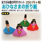 折り紙でひな祭り!