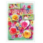 バラの彩り折り紙