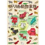 折り紙動物家族