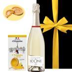 ワイン プレゼント スパークリングワイン ギフト お菓子 コート・デュ・ローヌ 低アルコール 750ml レモンタルトクッキー 結婚祝い