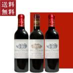 ショッピング2009年 ワインギフトにボルドー飲み比べセット ポムロールとサン テミリヨン 2007年 2008年 2009年
