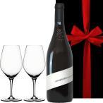 記念日 結婚祝 オーガニック 赤ワインとペアグラスのセット 南フランス 自然派ワイン シュピゲラウ社 ドイツ製 ワイングラス プレゼン..