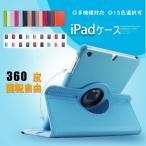 ランキング受賞 おしゃれ アイパッド カバー iPad2/3/4 mini1/2/3/4 2017 2018 Air Air2 エア2 ミニ アイパッド 手帳型 ケース 360度回転 横置き 縦置き