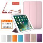 2点セット おしゃれ かわいい 人気 iPad2 iPad3 iPad4 iPad2017 mini1 mini2 mini3 mini4 pro9.7 air air2 手帳型 ケース  カバー 三折 レザー 軽量 薄型