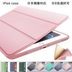 アイパッド カバー おしゃれ iPad2/3/4/5/6 mini1/2/3