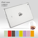 ランキング受賞 おしゃれ iPad2/3/4/5/6 iPad2017 2018 mini1/2/3/4 pro9.7 air air2 エア2 ミニ アイパッド ケース  カバー 超薄 透明 軽量 シリコン