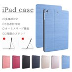 おしゃれ 人気 iPad2/3/4/5/6 mini1/2/3/4/5 2017 2018 2019 pro9.7 10.2インチ Air Air2 エア2 ミニ アイパッド 手帳型 ケース カバー 木目調 レザー 軽量 薄型