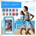 Yahoo!オリジンショップアームバンド ランニング ジョギング ジム ウォーキング トレーニング スポーツ スマホ スマートフォン ケース iPhone スマホ用