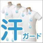 汗ガード インナーシャツ Vネックタイプ メンズ 3枚組み【入荷日未定】