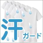 汗ガード インナーシャツ 丸首タイプ メンズ 5枚組み【入荷日未定】