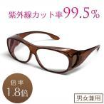 拡大鏡 メガネ オーバーグラス拡大鏡・1.8倍レンズ