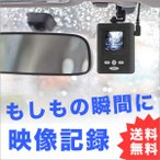 ショッピングドライブレコーダー ドライブレコーダー 液晶付ドライブモニターカメラ