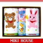 MIKI HOUSE ミキハウス フェイス2P&ミニタオル2Pセット