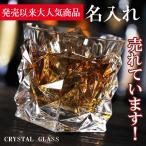 名入れ プレゼント ギフト ボヘミアグラス ロックグラス グラシア 単品
