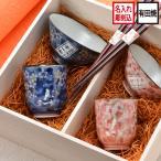 名入れ プレゼント ギフト 有田焼 桜満開 茶碗・湯のみ・お箸 豪華6点セット ペアセット D-6