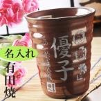 名入れ プレゼント ギフト 有田焼 和み焼酎 フリーデカカップ 赤土 A-10