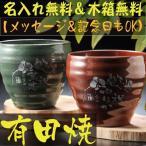 名入れ  ギフト 有田焼 和み焼酎 ロックカップ ペアセット A-11