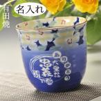 名入れ プレゼント ギフト 有田焼 華三昧 焼酎カップ 青 単品 A-9