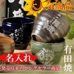 卒寿のお祝い プレゼント 祖父 祖母 名入れ 焼酎  ギフト 有田焼 新作 和みシリーズ 焼酎カップ 単品 A-9
