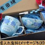 名入れ プレゼント ギフト 有田焼 ミニローズ マグカップ&お茶碗&お箸 3点セット