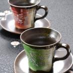 お祝い 還暦 喜寿祝 米寿祝 卒寿 父の日 名入れ プレゼント ギフト 九谷焼 銀彩 コーヒーカップ&ソーサー ペアセット