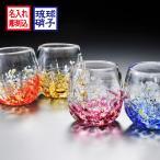 プレゼント 名入れ 沖縄産 琉球硝子工芸 花波型タルグラス 単品