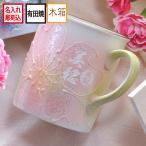 母の日 プレゼント 名入れ プレゼント ギフト 有田焼 ラスター桜マグカップ 単品